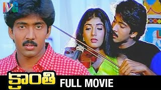 Kranthi Telugu Full Movie | Vadde Naveen | Sindhu | Super Hit Telugu Movies | Indian Video Guru