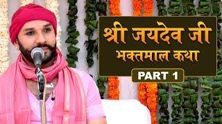 Shree Jaidev Ji Bhaktmaal Katha Part 1 By Shri Hita Ambrish ji in Sec-39, Noida.