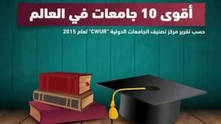 اقوي10 جامعات في العالم