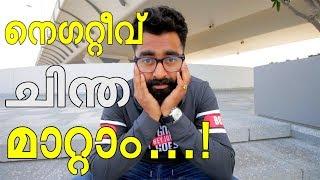 നെഗറ്റീവ് ചിന്ത മാറ്റാം...!! ztalks 21st Episode