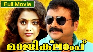 Malayalam Full Movie | Magic Lamp | Full Comedy Movie | Ft. Jayaram, Jagathi Sreekumar, Meena