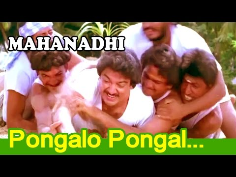Xxx Mp4 Pongalo Pongal Mahanadi Movie Song 3gp Sex