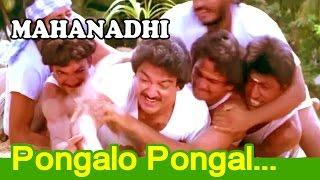 Pongalo Pongal...  Mahanadi Movie Song