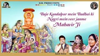 Baje Kundalpur Mein Badhai | Mahavir Bhajan