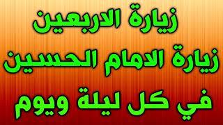 زيارة الأربعين في 20 من شهر صفر ~ زيارة الإمام الحسين عليه السلام كل يوم و ليلة من صفر
