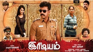 Iridiyum | latest tamil movie | new tamil movie 2015 hd