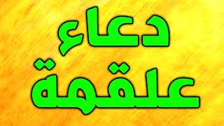 دعاء علقمة بصوت ميثم كاظم - دعاء علقمه بصوت حزين