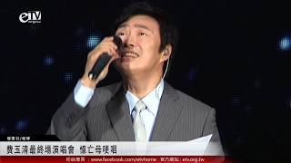 費玉清最終場演唱會 憶亡母哽咽