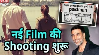 Akshay Kumar ने शुरू की 'Padman' की Shooting, Twinkle Khanna ने लिखी है Film