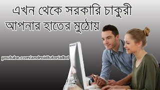 How to find BD government job.HD