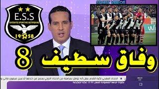 """تقرير """"بي إن سبورت"""" .. تتويج وفاق سطيف بلقب الدوري الجزائري للمرة الثامنة في تاريخه"""