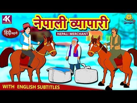 Xxx Mp4 नेपाली व्यापारी Hindi Kahaniya For Kids Stories For Kids Moral Stories For Kids Koo Koo TV 3gp Sex