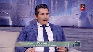 الدكتور احمد جزائري يحدثنا عن احدث تقنيات زراعة الاسنان | مساء الامارات 18-04-2018