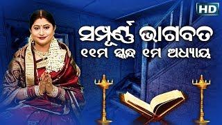 ଏକାଦଶ ସ୍କନ୍ଧ (ଅଧ୍ୟାୟ-୦୧) || ଓଡିଆ ଭାଗବତ || 11th Skandha (Adhyaya-01) Odia Bhagabata || Namita Agrawal