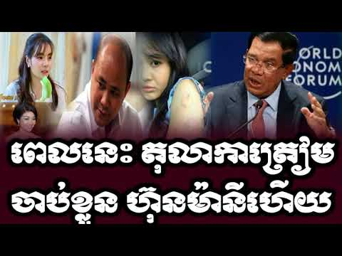 RFA Cambodia Hot News Today Khmer News Today heang meas morning news