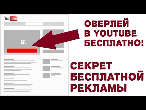 Реклама на YouTube бесплатно. Как сделать бесплатный оверлей? - IranTube Iranian Persian Videos