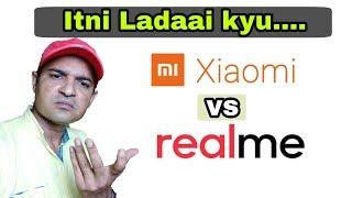 Realme vs Xiaomi : Itni ladaai kyu...?