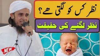 Nazar Kisko Lagti Hain | Nazar Lagne Ki Haqeeqat | Mufti Tariq Masood | Islamic Group