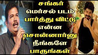இயக்குனர் சங்கர் மெர்சல் படம் பார்த்து விட்டு என்ன சொன்னார்னு நீங்களே பாருங்கள் | Tamil Cinema News