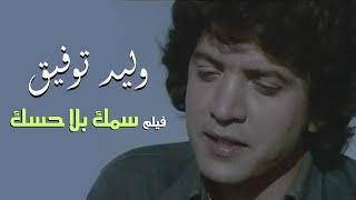 Walid Toufic - Film Samak Bala Hasak | وليد توفيق - فيلم سمك بلا حسك