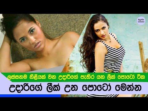Xxx Mp4 උදාරිගේ ලීක් උනා කියන පොටෝ මෙන්න Udari Warnakulasuriya Leaked Photos True Story 3gp Sex