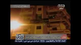 اقتحام مقر الاخوان فى دمنهور قناة CBC