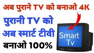 पुराने Tv को Smart बनाओ   4K test SCISHION Ai One   Convert Old tv to Smart Tv