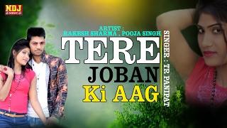 Tere Joban Ki Aag - तेरे जोबन की आग - Latest Haryanvi Hit Song 2017 - Tr Panipat - NDJ FilmOfficial