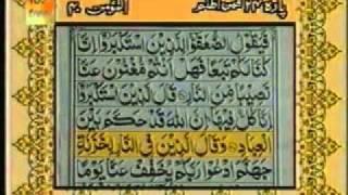 Urdu Translation With Tilawat Quran 24/30