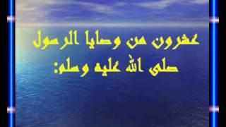 عشرون من وصايا الرسول صلى الله عليه و سلم