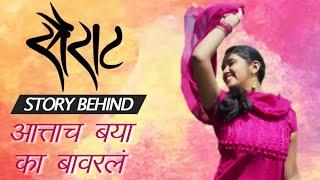 Sairat | Story Behind Song Attach Baya Ka Bavarla | Ajay Atul, Shreya Ghoshal Songs | Marathi Movie