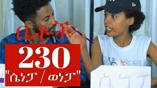 "Betoch - ""ሴነፓ / ወነፓ"" Comedy Ethiopian Series Drama Episode 230"
