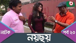 Bangla Comedy Natok | Noy Choy | Ep - 23 | Shohiduzzaman Selim, Faruk, AKM Hasan, Badhon