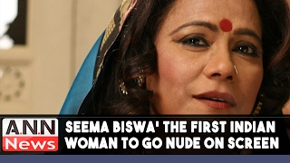 Seema Biswa' the first Indian woman to go nude on screen #ANNNewsEntertainment