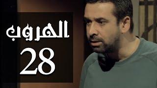 مسلسل الهروب الحلقة 28 | 28 Al Horob Episode