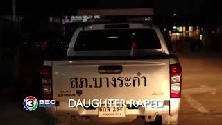 DAUGHTER RAPED   Ch3Thailand