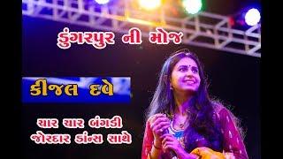 Kinjal Dave Char Bangdi Vali  2019 live Program  Dungarpur  કિંજલ દવે ડુંગરપુર