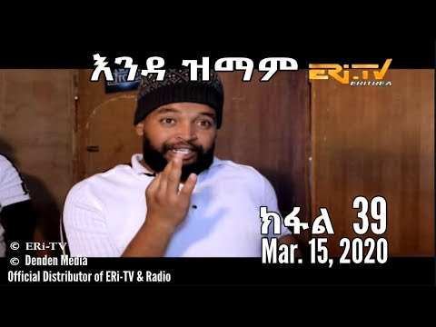 ERi TV Series እንዳ ዝማም ክፋል 39 Enda Zmam Part 39 March 15 2020