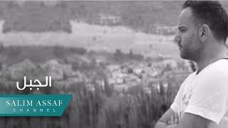 Salim Assaf - Al Jabal  [Lyric Video] (2015) / سليم عساف – الجَبَل