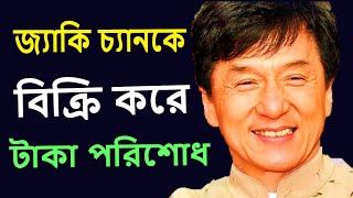 জ্যাকি চ্যানের নিজের সাথে যুদ্ধ | Jackie Chan's Biography in Bengali | Life story