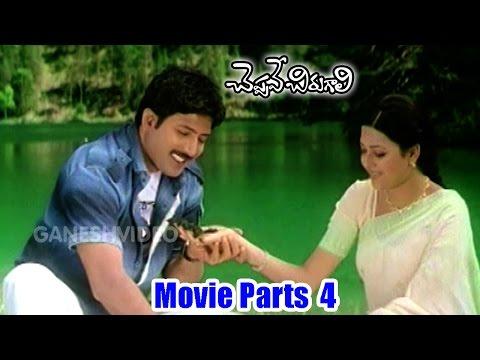 Xxx Mp4 Cheppave Chirugali Movie Parts 4 13 Venu Thottempudi Ashima Bhalla Sunil Ganesh Videos 3gp Sex