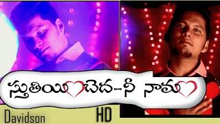 Latest New Telugu Christian songs 2017 || STHUTHI INCHEDA NE NAMAM (COVER) || Davidson Gajulavarthi