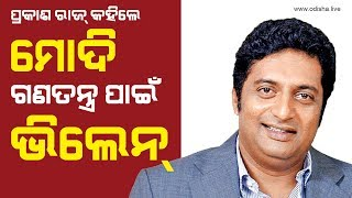 Narendra Modi a Villian of Democracy - Prakash Raj, Bollywood Actor