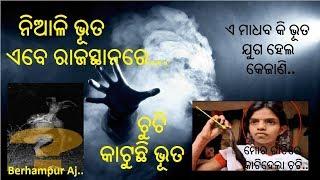 ଭୂତ ଚୁଟି କାଟିଲା, Indian Choti Cutter Ghost Khanti Berhampuriya Odia Funny Video || Berhampur Aj..