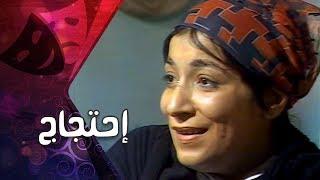 التمثيلية التليفزيونية ״ إحتجاج״ ليحيى حقي ׀ سناء يونس – عبد السلام محمد