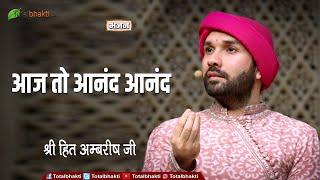 Shree Hita Ambrish Ji   Aaj To Anand Anand   Krishna Bhajan