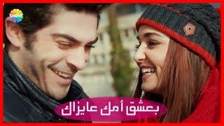 بعشق أمك عايزاك ♥ ايه الحب ده و الخناقات دي - اجمل اغنية رومانسية ♥ عجبي من اللي بحبها