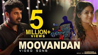 Oru Pazhaya Bomb Kadha Video Song | Moovandan Manchottil | Vineeth Sreenivasan | Arunraj | Shafi