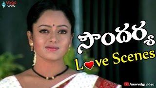 Soundarya Love Scenes - Latest Telugu Love Songs - 2016