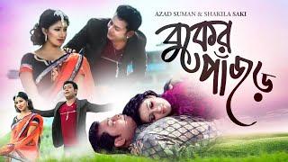 Booker Pajor - Azad Suman